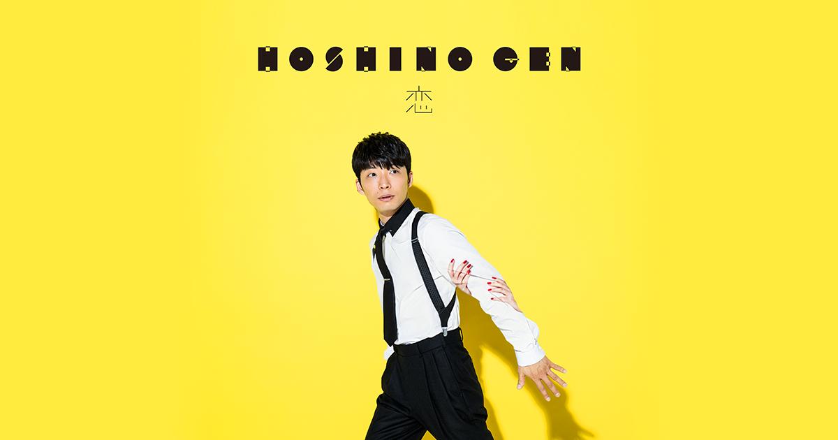 for Koi hoshino gen